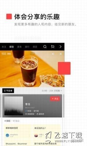 vuevlog app