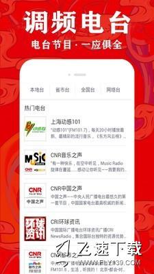 手机FM电台收音机界面截图预览