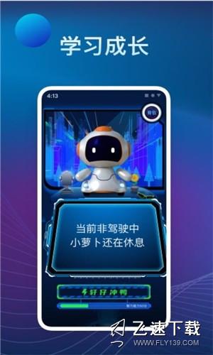 罗伯特AI v2.0.3【1】