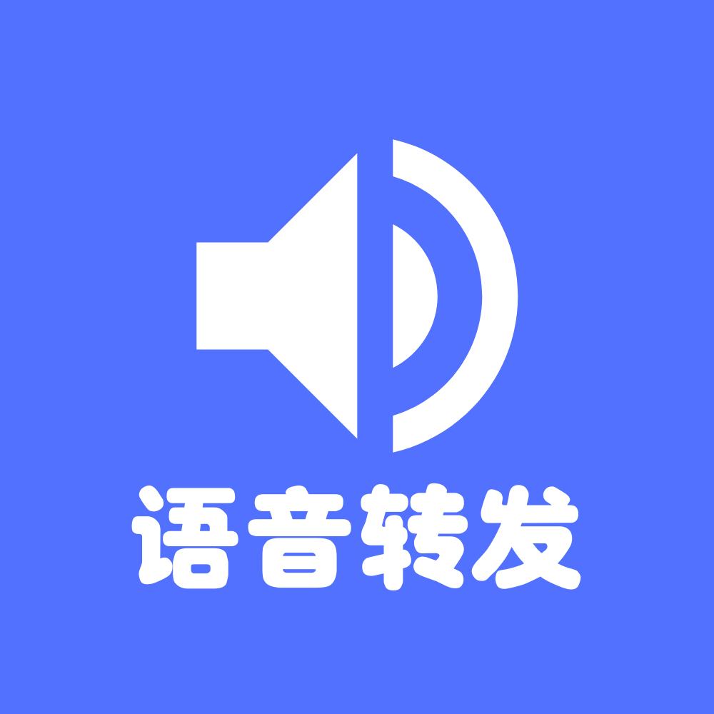 好友语音包转发软件-好友语音包APP下载 v1.0.9