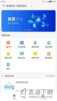 鑫安社区界面截图预览