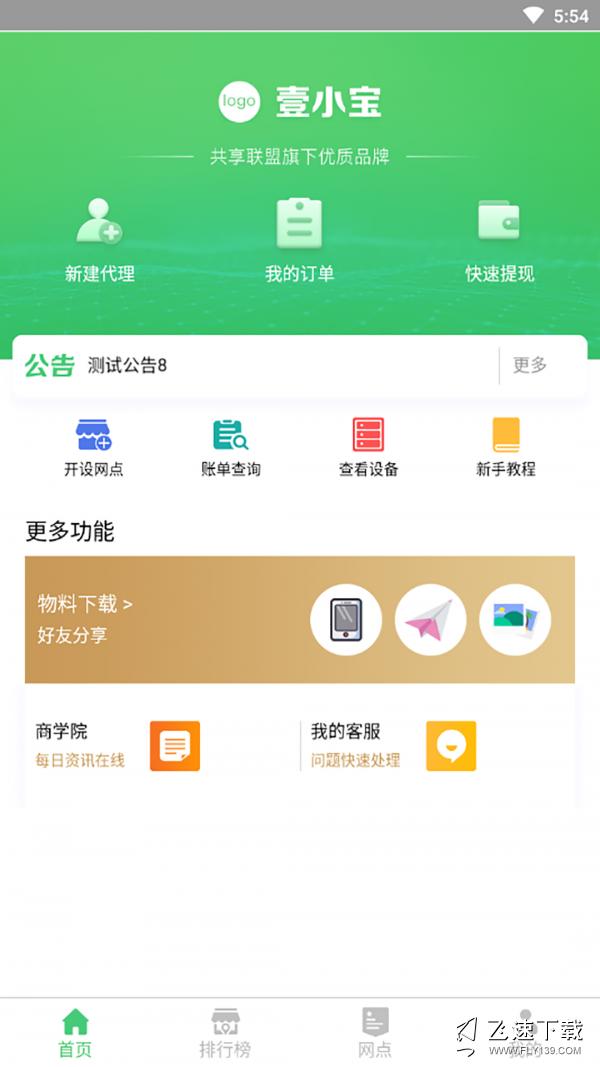 充电宝共享联盟界面截图预览