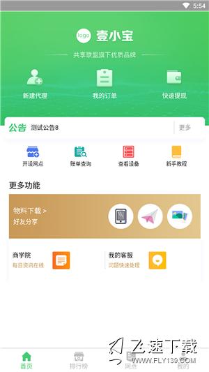 充电宝共享联盟 v0.0.48【1】