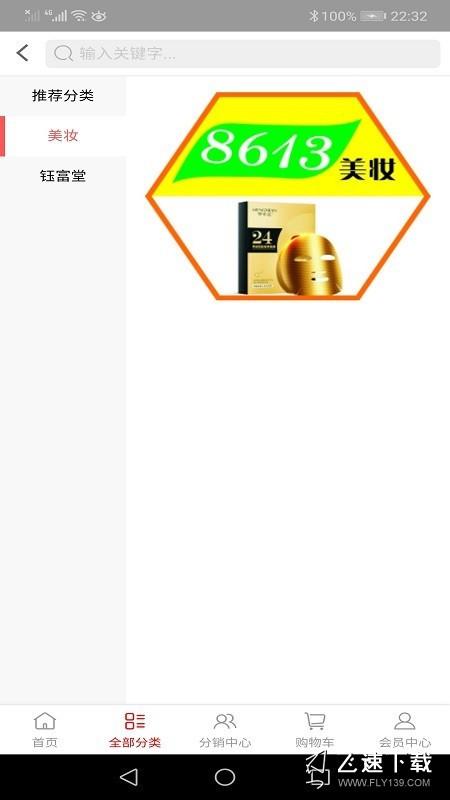钰富堂界面截图预览