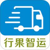 行果智运app下载-行果智运 安卓版v1.0.2