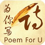 为你写诗 v3.6.6