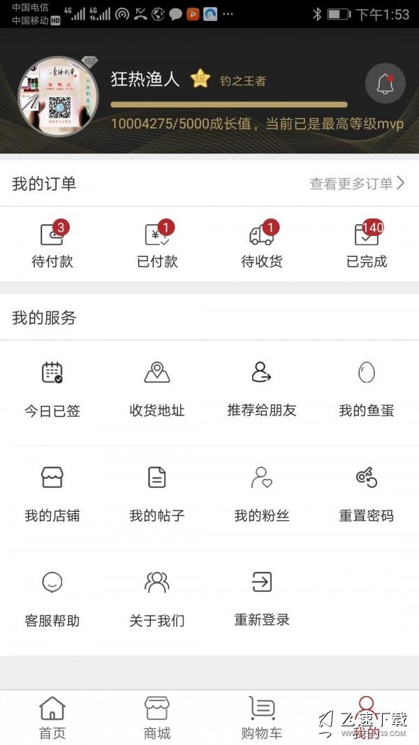 百姓钓鱼论坛界面截图预览