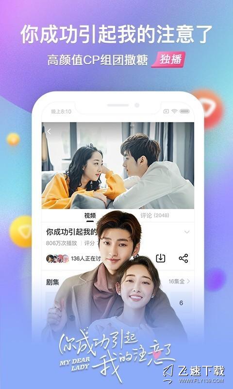 搜狐视频高清HD版界面截图预览