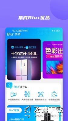 小Biu音箱界面截图预览