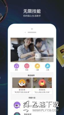 小Biu音箱app下载