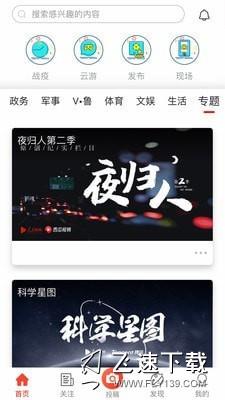 人民视频界面截图预览