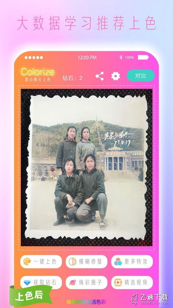 老照片上色界面截图预览