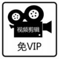 免费视频剪辑 v1.0.9