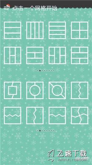 照片拼图app